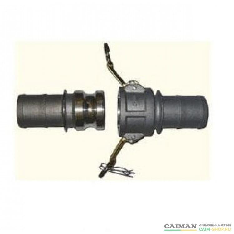 Шланговое соединение Caiman Cam Lock 2,5